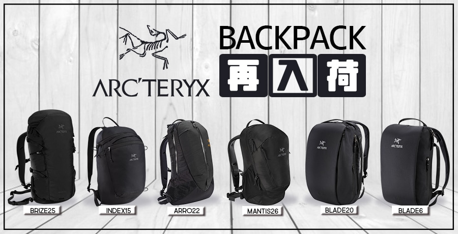 【arc'teryx】2019年 Spring&Summer Backpack Restock!