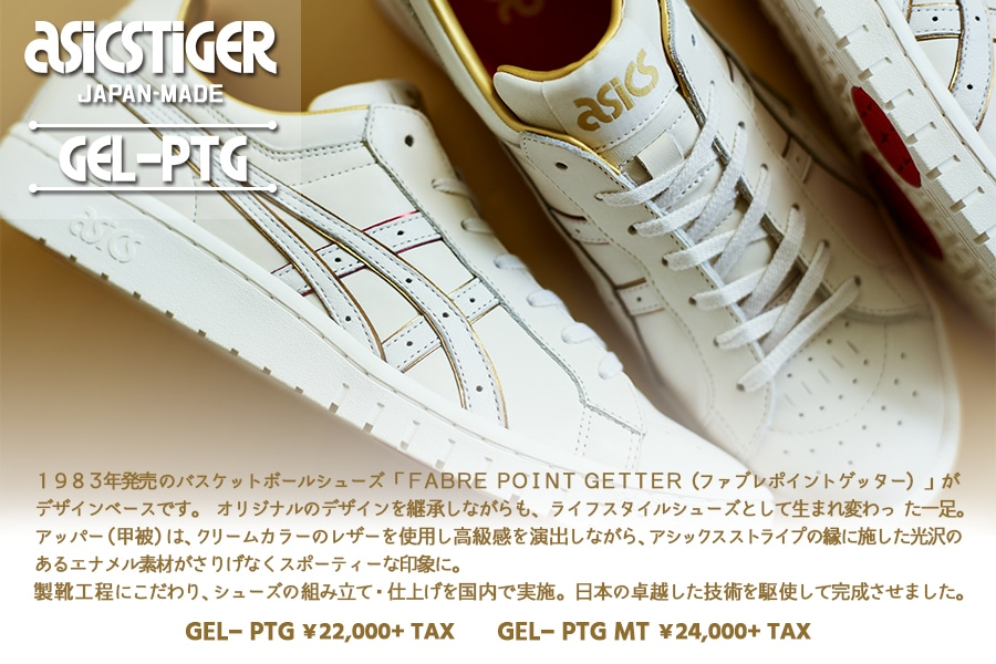 【asics tiger】GEL-PTG Japan MAde