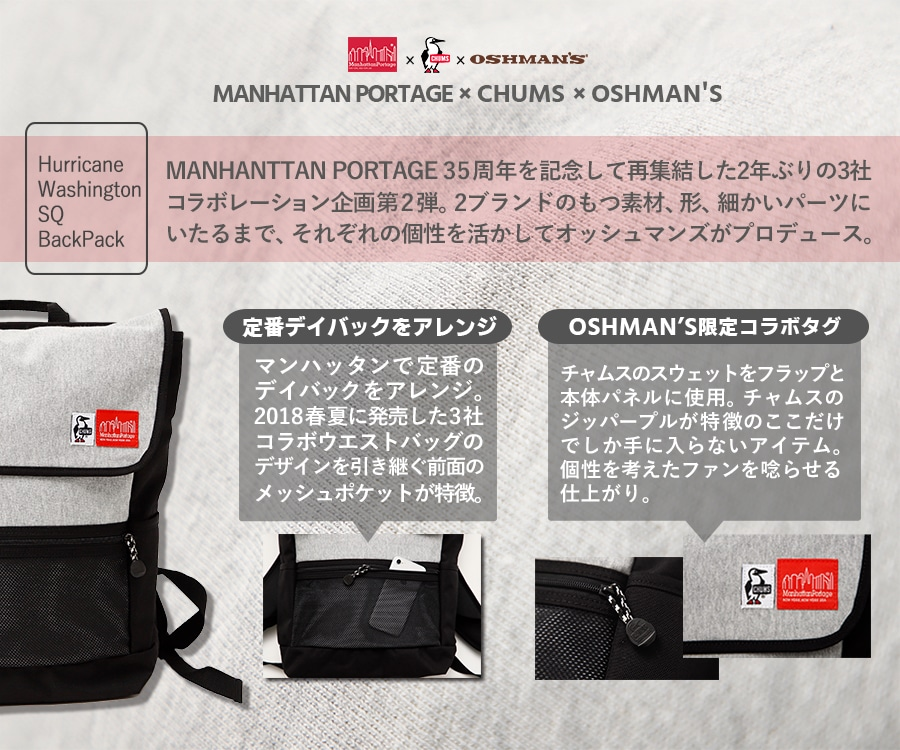 【Manhattan Portage×Chums×OSHMAN'S】先行予約!