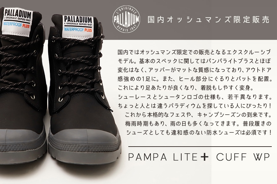 【Palladium】国内販売限定「Pampa Lite+ Cuff WP」New Release!